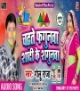 A Jaan Chadhate Fagunwa Ho Aail Ba Shadi Ke Sagunwa Ho - Golu Raja Download Golu Raja Bhojpuri Full Movie Mp3 Song Dj Remix Gana Video Download