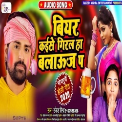 Beer Kaise Giral Ha Blouse Pa.mp3 Rakesh Mishra Beer Kaise Giral Ha Blouse Pa - Rakesh Mishra 2020 Holi Download New Bhojpuri Full Movie Mp3 Song Dj Remix Gana Video Download