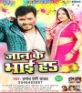 Ranga Sa Eyarwa Re Hamar Jaan Ke Bhai Ha.mp3 Pramod Premi Yadav Ranga Sa Eyarwa Re Hamar Jaan Ke Bhai Ha - Pramod Premi Download New Bhojpuri Full Movie Mp3 Song Dj Remix Gana Video Download