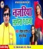 Najariya Lage Na Ae Raja (Mohan Rathore, Shubha Mishra) Download Mohan Rathore, Shubha Mishra Bhojpuri Full Movie Mp3 Song Dj Remix Gana Video Download