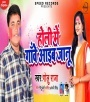 Holi Me Ganve Aaib Janu Sasura Na Bhawe Janu - Golu Raja Download Golu Raja Bhojpuri Full Movie Mp3 Song Dj Remix Gana Video Download