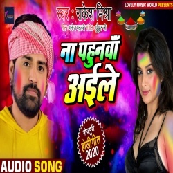 Na Pahunwa Aile Re.mp3 Rakesh Mishra Na Pahunwa Aile (Rakesh Mishra) Download New Bhojpuri Full Movie Mp3 Song Dj Remix Gana Video Download