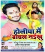 Ka Sabut Ba Ki Holiya Me Bachal Badu Ho.mp3 Golu Gold,Antra Singh Priyanka New Bhojpuri Full Movie Mp3 Song Dj Remix Gana Video Download
