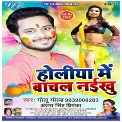 Ka Sabut Ba Ki Holiya Me Bachal Badu Ho (Golu Gold,Antra Singh Priyanka) Download Golu Gold,Antra Singh Priyanka Wave Music New Bhojpuri Full Movie Mp3 Song Dj Remix Gana Video Download