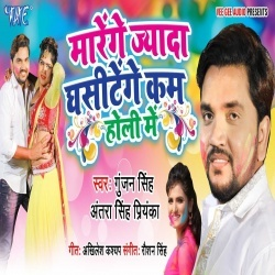 Holi Me Marenge Jiyada Ghasitenge Kam.mp3 Gunjan Singh Holi Me Marenge Jiyada Ghasitenge Kam (Gunjan Singh) Download New Bhojpuri Full Movie Mp3 Song Dj Remix Gana Video Download