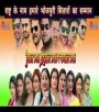Jana Gana Mana - National Anthem ALL Bhojpuri Stars Mp3 Song Free Download Ritesh Pandey, Priyanka Singh Bhojpuri Full Movie Mp3 Song Dj Remix Gana Video Download
