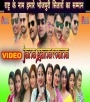 Jana Gana Mana - National Anthem ALL Bhojpuri Stars Full HD Video Song Free Download Ritesh Pandey, Priyanka Singh Bhojpuri Full Movie Mp3 Song Dj Remix Gana Video Download