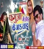 Fagua Me Chhor Ke Jaat Badu.mp3 Ankush Raja Fagua Me Chhor Ke Jaat Badu (Ankush Raja) New Bhojpuri Full Movie Mp3 Song Dj Remix Gana Video Download