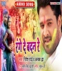 Sat Ke Sawarki Range De Badan Re.mp3 Ritesh Pandey, Alka Jha New Bhojpuri Full Movie Mp3 Song Dj Remix Gana Video Download