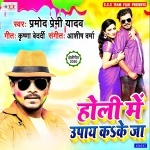 Ja Tara Ta Holi Ke Upay Kake Ja Ae Raja.mp3 Pramod Premi Yadav Holi Me Upay Ka Ke Ja - Pramod Premi Yadav Download New Bhojpuri Full Movie Mp3 Song Dj Remix Gana Video Download