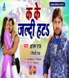 Jawan Karba Kala Jhat Pat Dhekhi Bhatar Ka Ke Jaldi Hata - Alam Raj Download Alam Raj`` Bhojpuri Full Movie Mp3 Song Dj Remix Gana Video Download