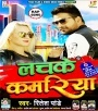 Lachke Kamariya Hila La Sahariya Bali Ba Umiriya Goriya.mp3 Ritesh Pandey New Bhojpuri Full Movie Mp3 Song Dj Remix Gana Video Download