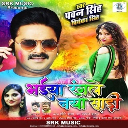 Bhaiya Rangle Naya Sari Bhauji Garam Badi.mp3 Pawan Singh Bhaiya Rangle Naya Sari Bhauji Garam Badi (Pawan Singh, Priyanka Singh) Download New Bhojpuri Full Movie Mp3 Song Dj Remix Gana Video Download