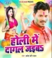 Ae Jija Ho Ranga Jani Sat Ke Hamar Gagal Didiya Ke Hathe Dagal Jaiba.mp3 Pramod Premi Yadav Ranga Jani Sat Ke Hamar Gagal Didiya Ke Hathe Dagal Jaiba (Pramod Premi) Download New Bhojpuri Full Movie Mp3 Song Dj Remix Gana Video Download