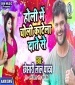 Holi Me Choli Katela Dante Se Dj Remix.mp3 Khesari Lal Yadav New Bhojpuri Full Movie Mp3 Song Dj Remix Gana Video Download