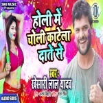 Holi Me Choli Katela Daante Se - Khesari Lal Yadav Mp3 Song Download Khesari Lal Yadav SRK Music New Bhojpuri Full Movie Mp3 Song Dj Remix Gana Video Download