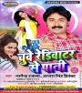 Chuwe Tora Rediwater Se Pani.mp3 Nagendra Ujala,Antra Singh Priyanka New Bhojpuri Full Movie Mp3 Song Dj Remix Gana Video Download