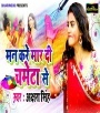 Rangwa Dale Ta Man Kare Maar Di Chameta Se.mp3 Akshara Singh Dewara Rangwa Dale Man Kare Maar Di Chameta Se - Akshara Singh New Bhojpuri Full Movie Mp3 Song Dj Remix Gana Video Download
