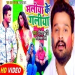 Maliya Ke Galiya - Ritesh Pandey Ritesh Pandey Wave Music New Bhojpuri Full Movie Mp3 Song Dj Remix Gana Video Download