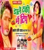 Holi Me Chhotaka Dewara Dalale Ba Tanki Me Tip.mp3 Awadhesh Premi Yadav Dale Tanki Me Tip - Awadhesh Premi New Bhojpuri Full Movie Mp3 Song Dj Remix Gana Video Download
