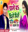 Dale Da Dhire Dhire (Alam Raj) Alam Raj Bhojpuri Full Movie Mp3 Song Dj Remix Gana Video Download