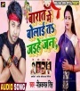 Barat Me Bolai Ta Jaihe Jan (Neelkamal Singh) Neelkamal Singh Bhojpuri Full Movie Mp3 Song Dj Remix Gana Video Download