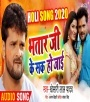 Body Ke Nat Dhak Ho Jai Bhatar Ji Ke Sak Ho Jai.mp3 Khesari Lal Yadav Bhatar Ji Ke Sak Ho Jai - Khesari Lal Yadav New Bhojpuri Full Movie Mp3 Song Dj Remix Gana Video Download