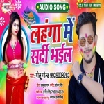 Pahilehi Raate Piya Aisan Lagaile Lahanga Me Sardi Bhail.mp3 Golu Gold Lahanga Me Sardi Bhail - Golu Gold New Bhojpuri Full Movie Mp3 Song Dj Remix Gana Video Download