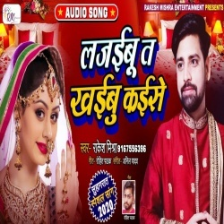 Ghunghta Me Balam Ji Ham Lajai Gaili.mp3 Rakesh Mishra Lajaibu Ta Khaibu Kaise - Rakesh Mishra New Bhojpuri Full Movie Mp3 Song Dj Remix Gana Video Download