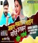Jawan Sautin Line Marihe Unkar Khair Naikhe.mp3 Samar Singh Jawan Sautin Line Marihe Unkar Khair Naikhe - Samar Singh New Bhojpuri Full Movie Mp3 Song Dj Remix Gana Video Download