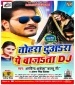 Tohra Duwara Pe Bajat Hoi DJ Hai Deewana Ke Kurta Lorwe Se Bhije.mp3 Arvind Akela Kallu Ji,Antra Singh Priyanka Tohra Duwara Pe Bajata DJ - Arvind Akela Kallu Ji,Antra Singh Priyanka New Bhojpuri Full Movie Mp3 Song Dj Remix Gana Video Download