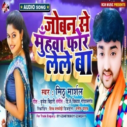Joban Se Muhwa For Lele Ba.mp3 Mithu Marshal Joban Se Muhwa For Lele Ba - Mithu Marshal New Bhojpuri Full Movie Mp3 Song Dj Remix Gana Video Download