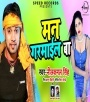 Man Garmail Ba - NeelKamal Singh NeelKamal Singh Bhojpuri Full Movie Mp3 Song Dj Remix Gana Video Download