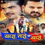 Rate Jija Hamra Chadar Me Ghus Gaile.mp3 Ritesh Pandey, Arvind Akela Kallu Ji Yaara Teri Yaari - Kallu Ritesh Pandey New Bhojpuri Full Movie Mp3 Song Dj Remix Gana Video Download