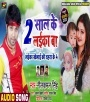 2 Saal Ke Laika Ba - Neelkamal Singh Neelkamal Singh Bhojpuri Full Movie Mp3 Song Dj Remix Gana Video Download