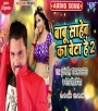 Aail Bani Nache Jani Bujhiha Nachaniya  Dhodi Me Dhukaile Bani Bhabua Mohania.mp3 Gunjan Singh, Antra Singh Priyanka Babu Saheb Ka Beta Hai - 2 - Gunjan Singh, Antra Singh Priyanka New Bhojpuri Full Movie Mp3 Song Dj Remix Gana Video Download