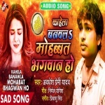 Kahela Mohabbat Tu Banawala Bhagwan Ho.mp3 Awadhesh Premi Yadav Kahela Mohabbat Tu Banawala Bhagwan Ho - Awadhesh Premi New Bhojpuri Full Movie Mp3 Song Dj Remix Gana Video Download