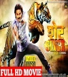 Sher Singh - Pawan Singh Bhojpuri Full HD Movie 2020 Download Pawan Singh, Amrapali Dubey Bhojpuri Full Movie Mp3 Song Dj Remix Gana Video Download