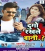 Dugo Rakhale Bani.mp3 Pawan Singh Dugo Rakhale Bani - Pawan Singh New Bhojpuri Full Movie Mp3 Song Dj Remix Gana Video Download