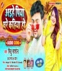 Aaihe Piya Ghare Kahiya Ho.mp3 Mithu Marshal Aaihe Piya Ghare Kahiya Ho - Mithu Marshal New Bhojpuri Full Movie Mp3 Song Dj Remix Gana Video Download