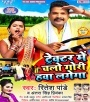 Tractor Me Chalo Gori Hawa Lagega.mp3 Ritesh Pandey, Antra Singh Priyanka New Bhojpuri Full Movie Mp3 Song Dj Remix Gana Video Download