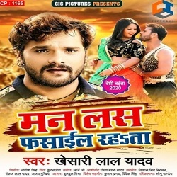 Man Las Fasail Rahata.mp3 Khesari Lal Yadav Man Las Fasail Rahata - Khesari Lal Yadav New Bhojpuri Full Movie Mp3 Song Dj Remix Gana Video Download