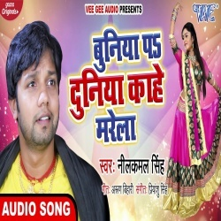 Ae Rama Ho Buniya Pa Duniya Kahe Marela Ae Ram.mp3 Neelkamal Singh Buniya Pa Duniya Kahe Marela - Neelkamal Singh New Bhojpuri Full Movie Mp3 Song Dj Remix Gana Video Download