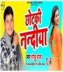 Chhotki Nandiya - Golu Raja Golu Raja Bhojpuri Full Movie Mp3 Song Dj Remix Gana Video Download
