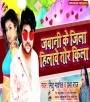 Jawani Ke Jila Hilawe Kila Jotal Khet Kehu Ta Bo Di.mp3 Mithu Marshal, Prabha Raj New Bhojpuri Full Movie Mp3 Song Dj Remix Gana Video Download