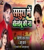Sasura Me Bolaibu Ki Na - Bideshi Lal Yadav, Anshu Bala Bideshi Lal Yadav, Anshu Bala Bhojpuri Full Movie Mp3 Song Dj Remix Gana Video Download