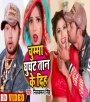 Chumma Ghunght Tan Ke Diha - Neelkamal Singh Neelkamal Singh,Rani Bhojpuri Full Movie Mp3 Song Dj Remix Gana Video Download