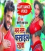 Man Las Fasail Rahta - Khesari Lal Yadav Khesari Lal Yadav,Rani Bhojpuri Full Movie Mp3 Song Dj Remix Gana Video Download