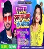 Tora Pichwarawa Kukur Bhokata Sutal Ba Duwariya Par Bap Tor Khokhta.mp3 Shashi Lal Yadav, Prabha Raj New Bhojpuri Full Movie Mp3 Song Dj Remix Gana Video Download