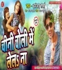 Polothin Band Bhail Bhauji Chini Choli Me Le La Na.mp3 Dhananjay Sharma Chini Choli Me Le La Na - Dhananjay Sharma New Bhojpuri Full Movie Mp3 Song Dj Remix Gana Video Download